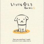 ママやパパ、大人も涙が溢れちゃう泣ける絵本まとめ【8選】part1