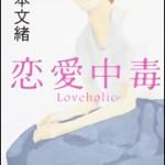 読書の季節!読まなきゃ損!?泣ける恋愛小説【8選】