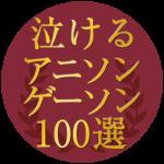 アニオタ必聴 究極!泣けるアニソンゲーソンの決定版名曲100選