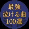 music_icon18