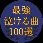 【絶対に泣ける曲101選】泣きたいならコレを聴け!日本の名曲特集