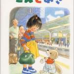 読み聞かせ中号泣注意。゚(゚´Д`゚)゜。大人も読みたい絵本【9選】