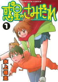 manga-hosi01