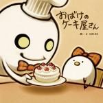 親子で泣ける感動の絵本『おばけのケーキ屋さん』が泣ける