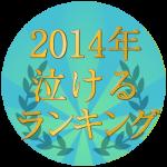 ジャンル別2014年泣ける記事ランキング!