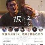 「振り子」実写映画28日公開!原作者鉄拳も涙でメイクが崩れる…!