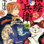 猫、妖怪、江戸好き必見!泣ける漫画「猫絵十兵衛 御伽草紙」