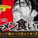 読んでるうちに引き込まれる感動漫画『ラーメン食いてぇ!』