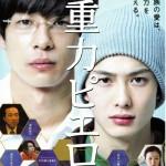 """【泣ける映画】""""兄弟""""の絆、愛情がテーマの作品【8選】"""