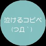 """【泣けるコピペ】泣きすぎ注意の""""彼女""""にまつわる泣ける話"""